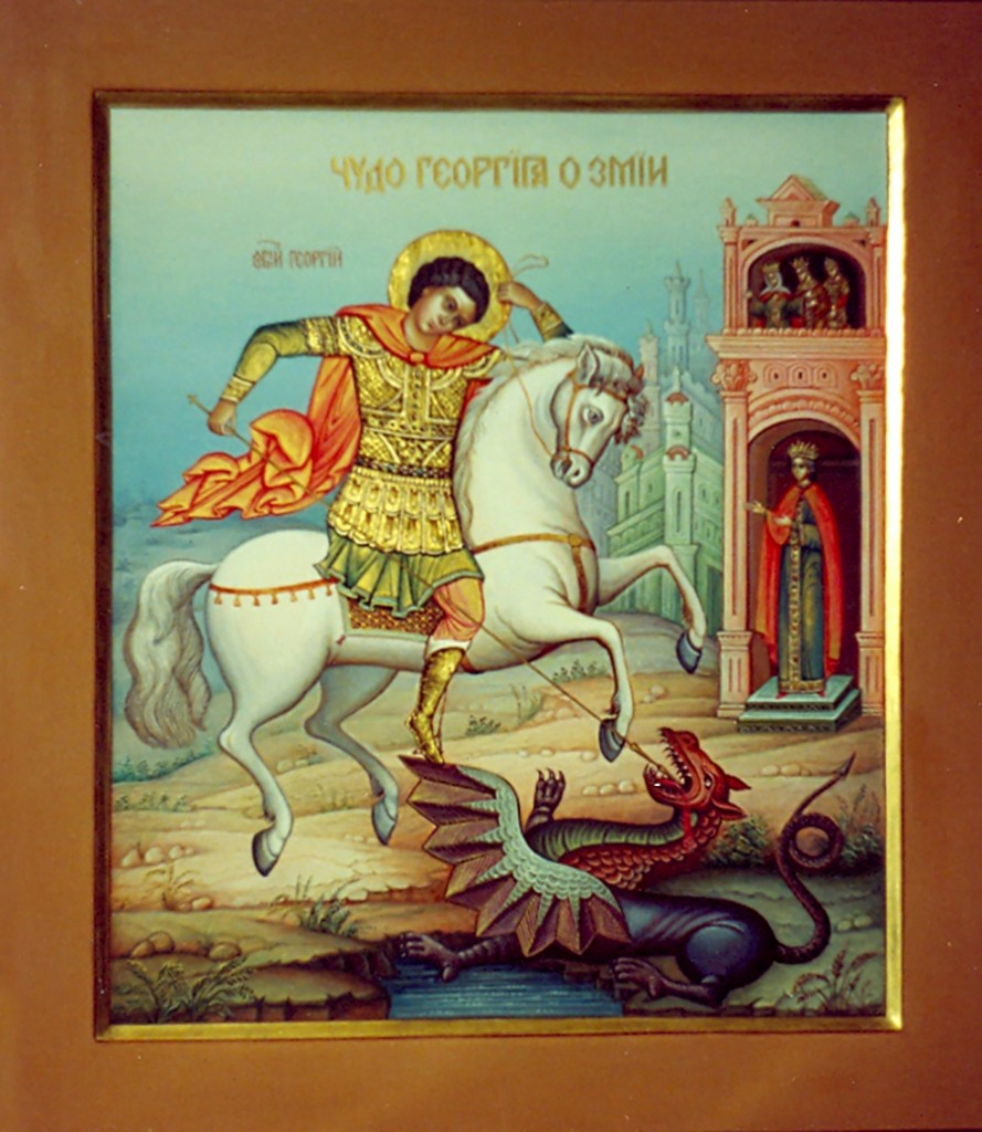 «Чудо Георгия о змее»